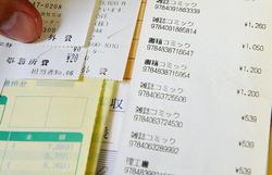 20100611レシート荒井戦略相コミックCD[1]