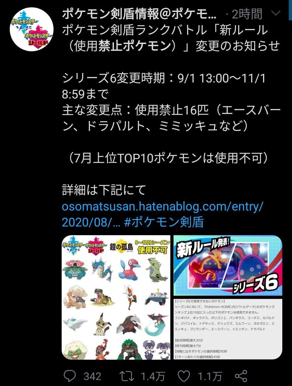 盾 ガオガエン 剣 ポケモン