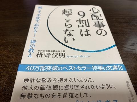 読んでいただけるから(2020/3/1)