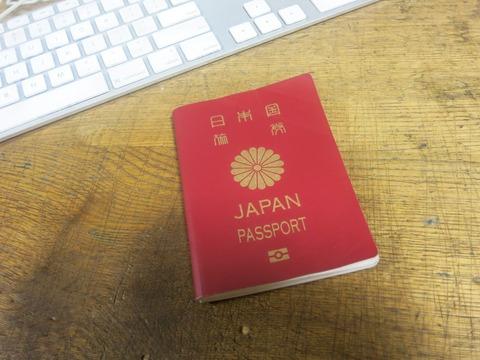 日本のパスポートに感謝する朝(1/14)