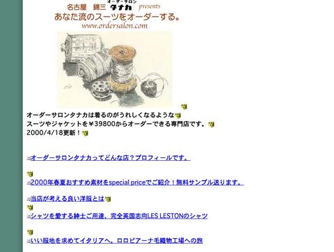 ウェブサイトの変遷(12/17)