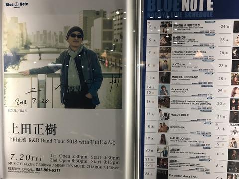 あんまり暑いもんやさかい上田正樹(2018/7/20)