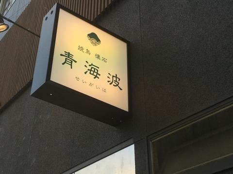 きんぼしの高級店「青海波」本日オープンします。(6/25)