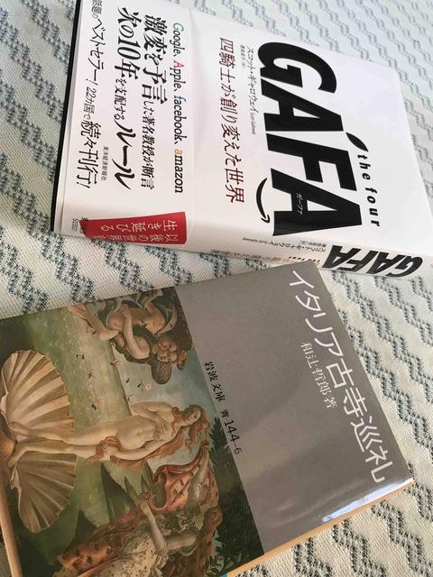 お盆読書(2018/8/17)