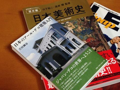 昨日は本を買った。そして今日が桜満開(3/31)