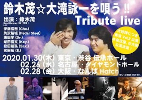 おすすめライブは来る2/26。鈴木茂、大滝詠一を歌う(2020/2/24)