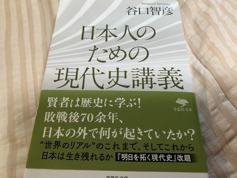 娘に伝える現代史(2019/10/21)