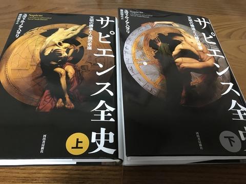 定点観測的サピエンス人生(2018/3/23)