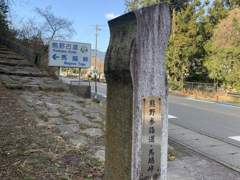聖地探訪 尾鷲、熊野(2020/1/23)