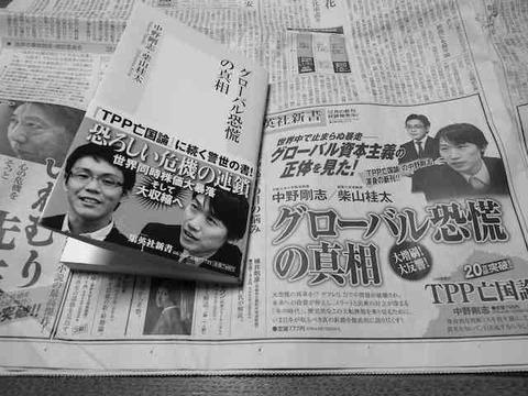 おしせまり経済書をコーヒー屋で読む(12/30)