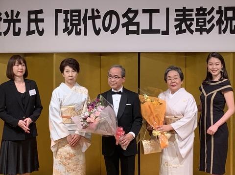 柴山登光先生受賞パーティ。師についてきてよかった。(2020/1/28)