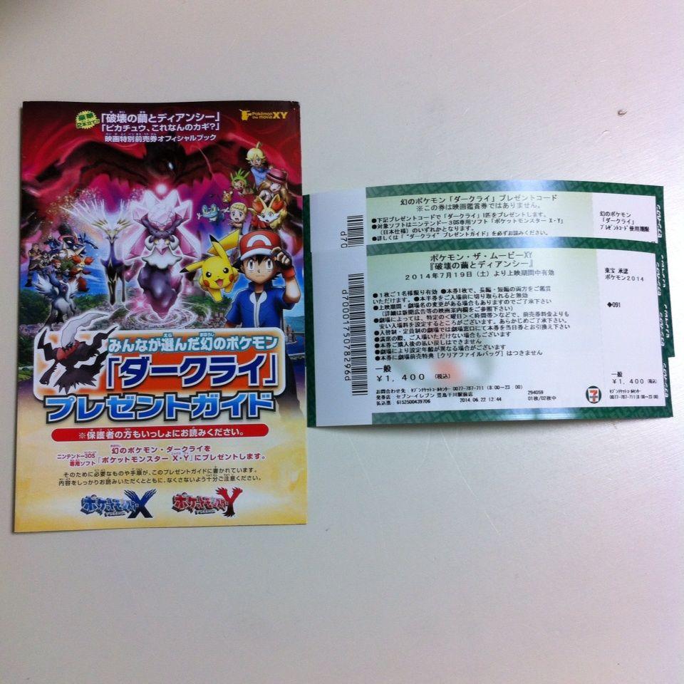 映画「ポケットモンスター破壊の繭とディアンシー」チケット購入しました