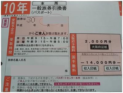 パスポート (1)