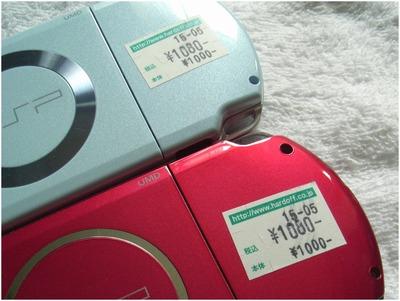 PSP-2000 (2)