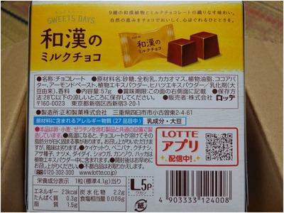 和漢のミルクチョコ (4)