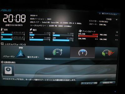PC大ピンチ!2 (1)