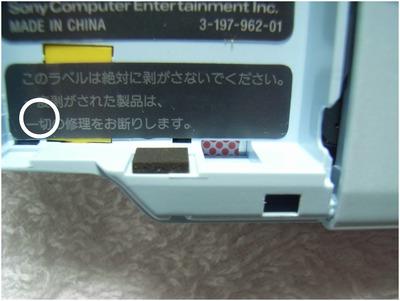 PSP-2000 (8)