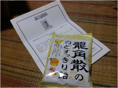 龍角散ののどすっきり飴 (3)