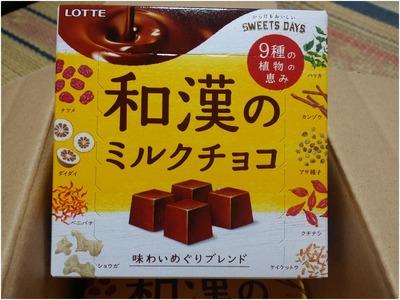 和漢のミルクチョコ (3)