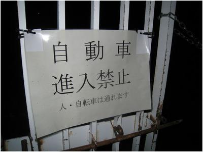 かもめ大橋 (2)