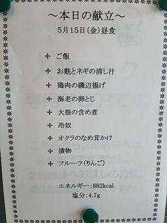 病院食(メニュー)