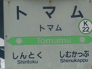 トマム駅 駅名標