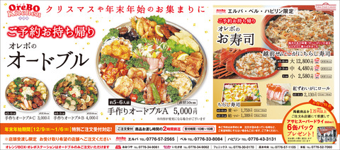 1209オードブルちらし寿司 福井新聞全5段広告