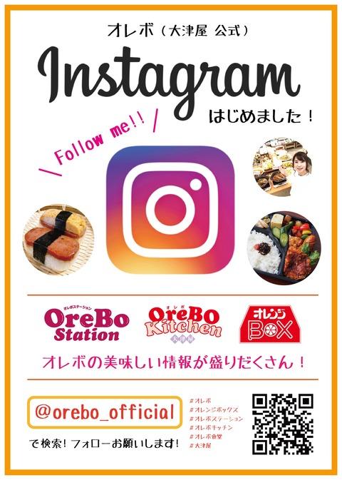 instagram販促POPA4-01