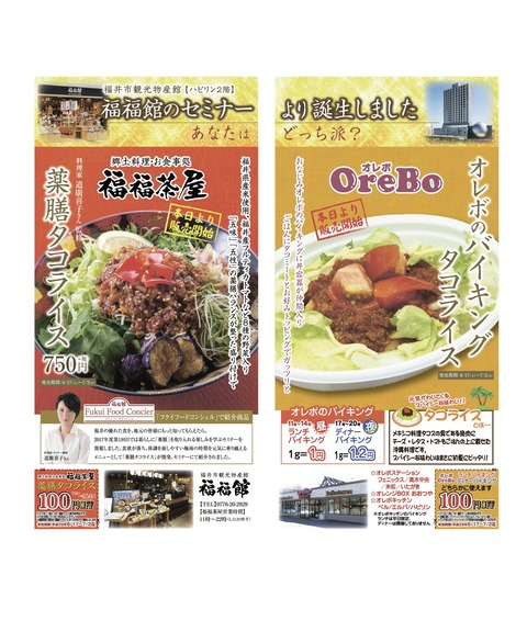 170617福井新聞広告 タコライス確認用-01