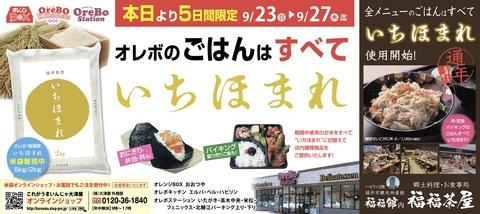 180923 日刊県民福井全5段いちほまれ 大津屋ol画像埋め込み-01