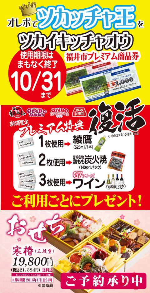 2016福井市プレミアム商品券POP