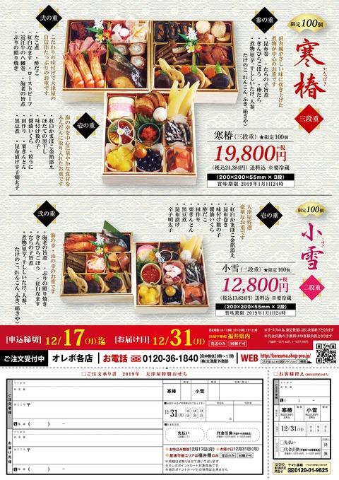 2019おせち申込書付A4 裏-01