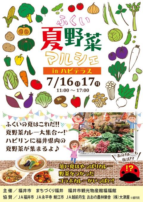 ふくい夏野菜マルシェ協力呼び込みチラシ-01