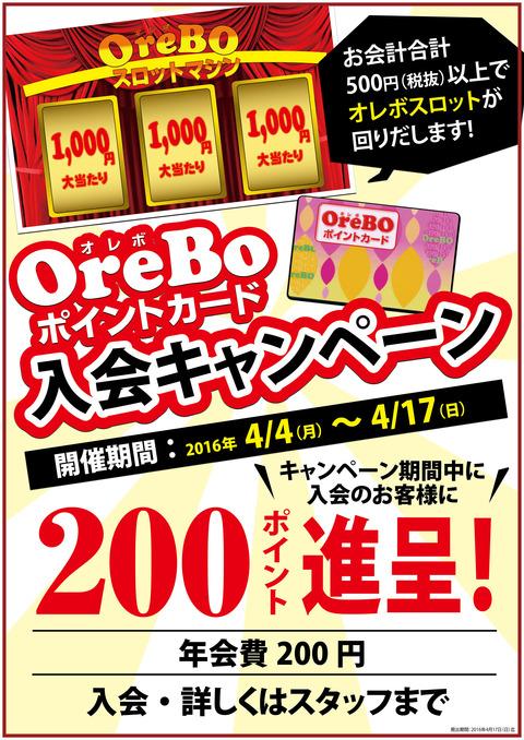 2016オレボポイントカード入会キャンペーン-01
