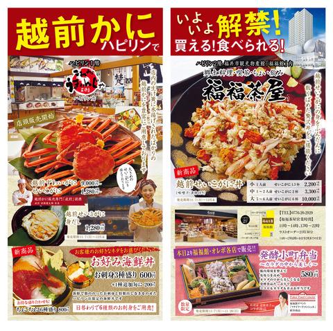 161107福井新聞広告 かに 両面-01