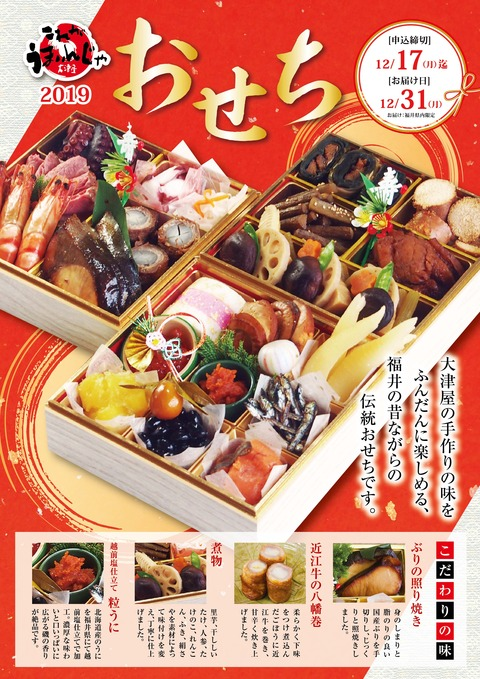 2019おせち申込書付A4 表-01