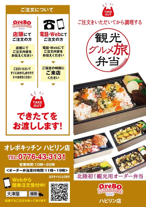 観光グルメ旅弁当パンフレットA5-01