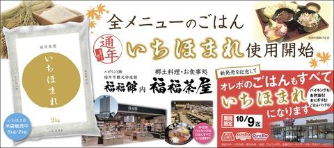 170924 福井新聞社会面全5段いちほまれ 大津屋-01