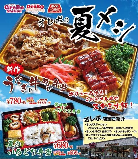 1606夏キャン①お弁当