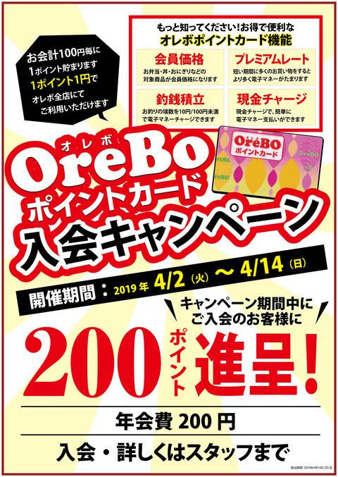 2019オレボポイントカード入会キャンペーンA1-01 - コピー