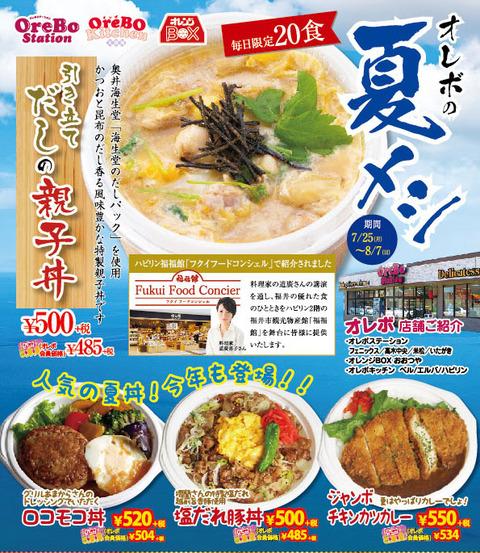 1607夏キャン②お弁当