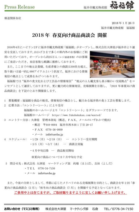 福福館18春夏商談会プレスリリース