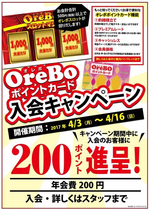 2017オレボポイントカード入会キャンペーンA4-01