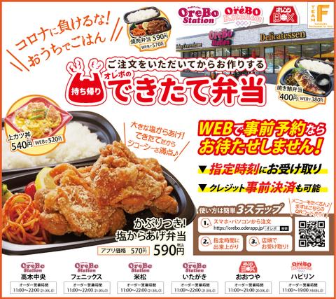 200405福井新聞半5段-持ち帰りオーダー弁当