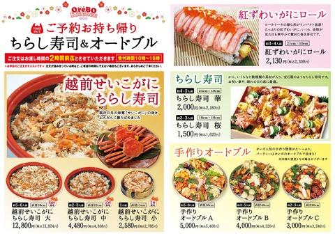 1712オードブルちらし寿司パンフレット 中面ol-01