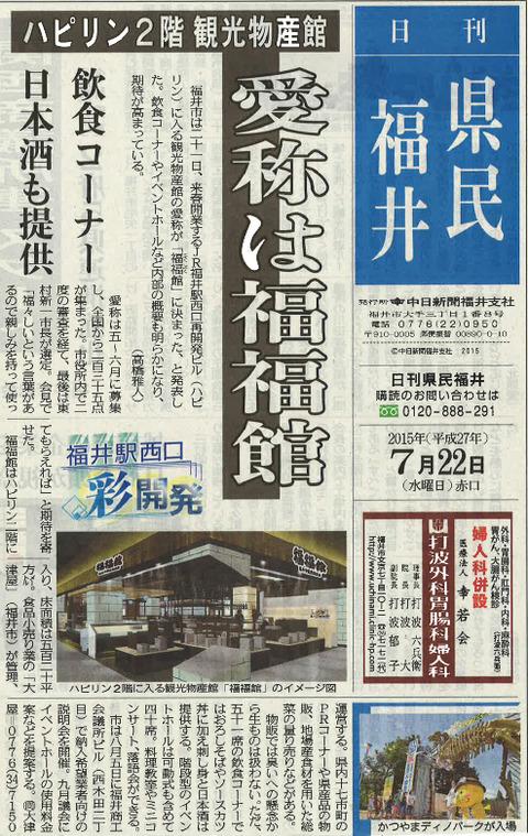 150722日刊県民福井朝刊記事