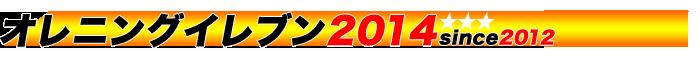 オレニングイレブン2014 since2013