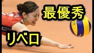 【動画】【バレー】佐藤あり紗!美人過ぎる最優秀リベロの実力!