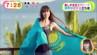 【動画】美しすぎるバレーボール選手サビーナ・アルシンベコバ選手