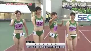 【動画】2018関東インカレ陸上女子4x100mリレー決勝!美少女コンテストではありません!